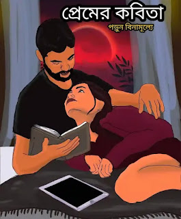 Premer Kobita - ভালোবাসতে জানতে হয় - প্রেমের কবিতা - Love Poem Bengali