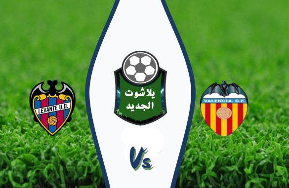 نتيجة مباراة فالنسيا وليفانتي بث مباشر اليوم الاحد 13 /  سبتمبر / 2020 الدوري الاسباني