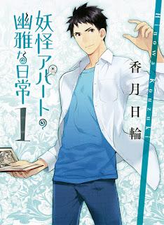 Manga: revelada la portada de un nuevo tomo de  Yōkai Apāto no Yūga na Nichijō de Waka Miyama