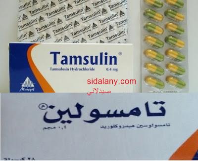 1- ما هو دواء تامسولين tamsulin  2- الأسماء التجارية لـتامسلوسين  3- الاعراض الجانبيه لدواء تامسولين  4- دواعى الإستعمال و الآثر الطبي  5- ما هي موانع استخدام تامسلوسين؟  6- تعليمات تناول الدواء تامْسولوسين  7- تامسولين والانتصاب  8- بديل تامسولين  9- سعر دواء تامسولين تامسولين فوائده  تامسولين بلس  تامسولين والفياجرا  موانع استخدام تامسولين  هل تامسولين مضاد حيوى  سعر تامسولين بلس  دواء تامسولين بلس  الفرق بين تامسولين و تامسولين بلس تامسولين والفياجرا  موانع استخدام تامسولين  هل تامسولين مضاد حيوى  سعر كبسولات تامسولين  سعر تامسولين بلس  الفرق بين تامسولين و تامسولين بلس  دواء تامسولين بلس  كاردورا للبروستاتا مضاعفات تامسولين  تامسولين والفياجرا  تامسولين فوائده  موانع استخدام تامسولين  سعر كبسولات تامسولين  تامسولين بلس  سعر تامسولين بلس  تامسولين والحصوات اعراض البروستات علاج البروستاتا اعراض التهاب البروستاتا تامسولين علاج التهاب البروستاتا علاج احتقان البروستاتا بروستاتا دواء تامسولين ادوية الضغط التي لا تسبب الضعف الجنسي تامسولين لعلاج البروستاتا تامسولين والانتصاب تامسولين اقراص علاج تامسولين تامسولين والقذف تامسولين للنساء تامسولين للبروستاتا تامسولين والجنس علاج البروستاتا تامسولين  تامسولين tamsulin بلس,تامسولين,دواء,التهابات البروستاتا,لعلاج,تضخم البروستاتا,كبسول,كبسولات تامسولين,الاثار الجانبيه,capsules,لعلاج تضخم,لعلاج البروستات,تامسولوسين,ادويه
