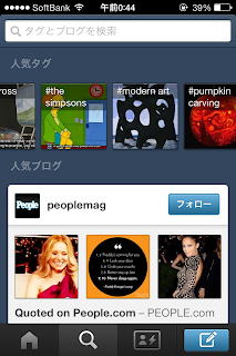 Tumblrアプリの新しい検索画面
