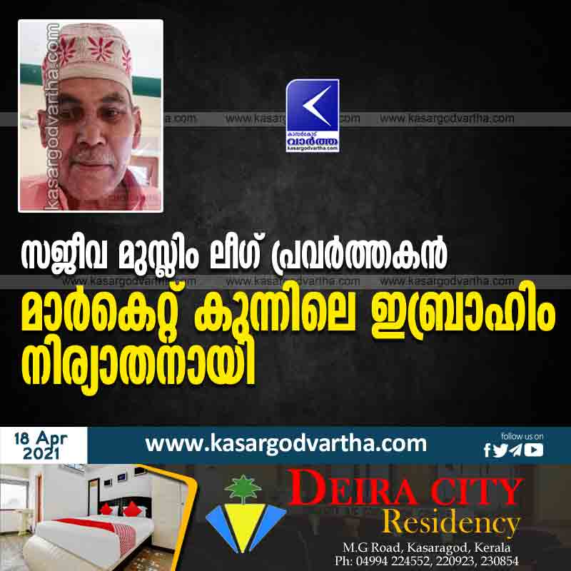 Kasaragod, Kerala, News, Obituary, Muslim leauge activist Ibrahim passed away.