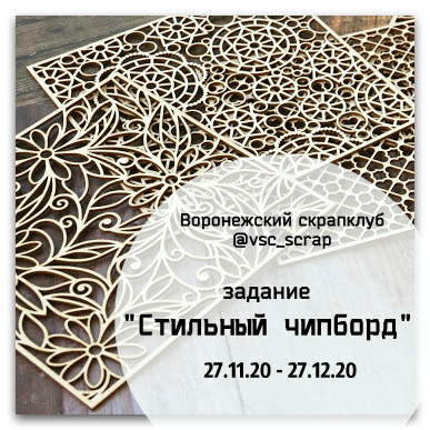 """Задание """"Стильный чипборд"""" до 27 декабря"""