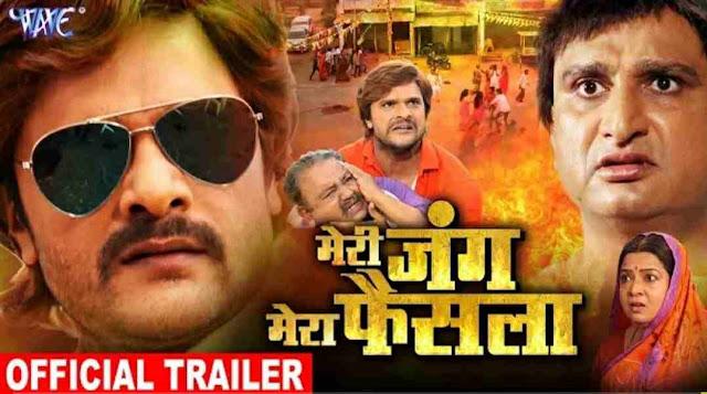 Meri Jung Mera Faisla Bhojpuri Movie Download Full HD