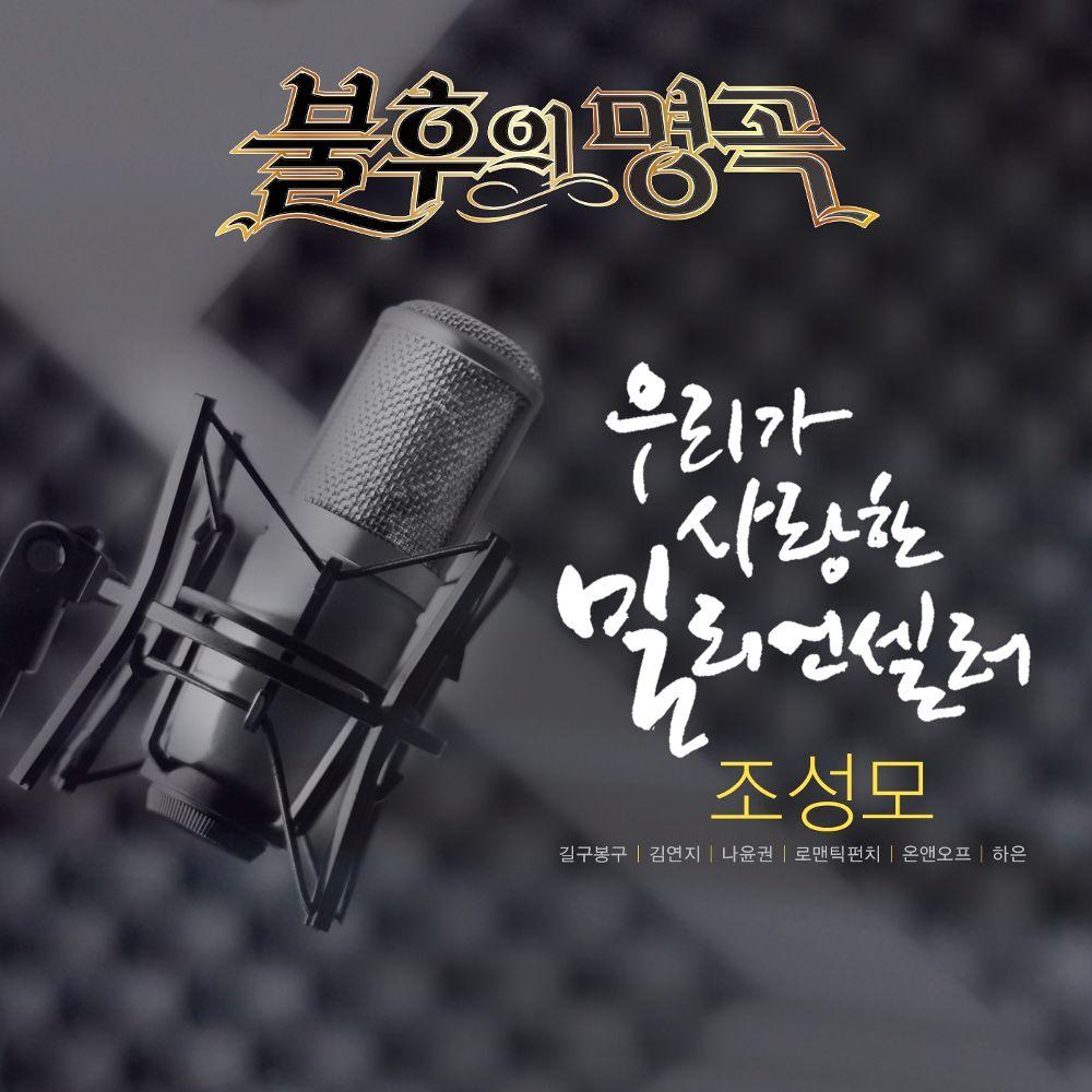 Various Artists – 불후의 명곡 – 전설을 노래하다 (우리가 사랑한 밀리언셀러 조성모)
