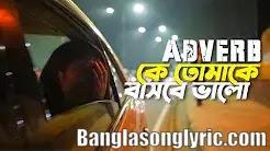 Ke Tomake Bashbe Bhalo Adverb Lyrics