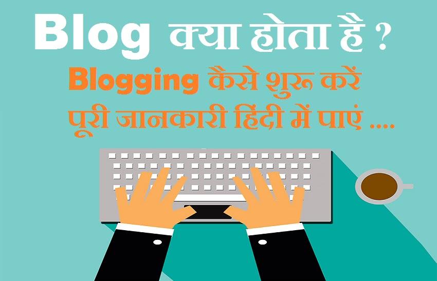 Blog-क्या-होता-है-और-Blogging-कैसे-करते-है-?-पूरी-जानकारी