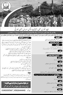 Mujahid Force Jobs
