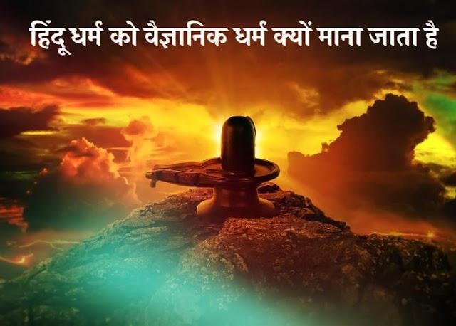 हिंदू धर्म को वैज्ञानिक धर्म क्यों माना जाता है, जानिए इसके पीछे के 20 हिंदू मान्यताओं को - Why Hinduism is Scientific Religion