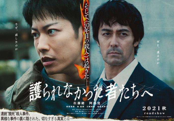 To Those Who Were Not Protected (Mamorarenakatta Monotachi e) film - Takahisa Zeze - poster