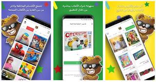 تحميل تطبيق دبدوب ! أفضل متجر إلكتروني لبيع الألعاب | Dabdoub - أندرويدنا