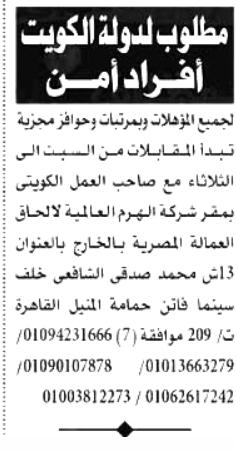 وظائف شركات الامن بدولة الكويت خلال شهر اكتوبر 2021