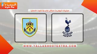 نتيجة مباراة توتنهام وبيرنلي اليوم 26-10-2020 في الدوري الانجليزي
