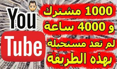 طريقة سحرية لتصل بقناتك على اليوتيوب ل 1000 مشترك و 4000 ساعة مشاهدة بطريقة شرعية 100 %