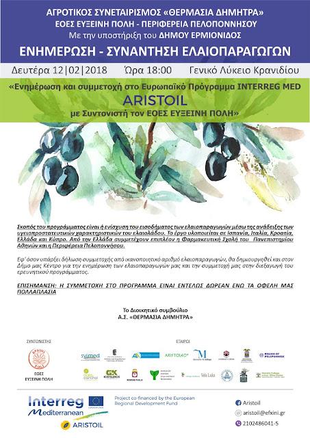 Ενημερωτική συνάντηση των ελαιοπαραγωγών του Δήμου Ερμιονίδος