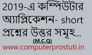 computer questions answers 2019 H.S. exam -Computer applications er uttarpatra 2019