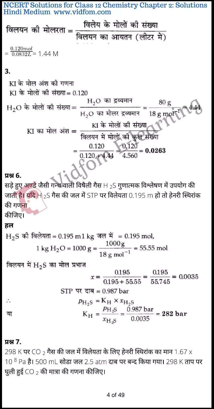 class 12 chemistry chapter 2 light hindi medium 4