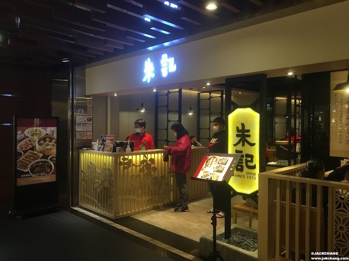食|台北【信義區】朱記餡餅粥店-潤泰松山車站店,吃不到回憶了。