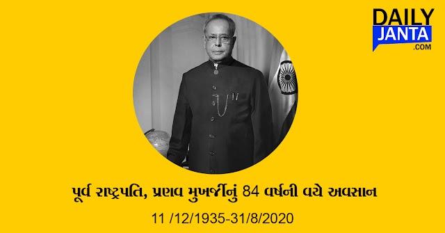 પૂર્વ રાષ્ટ્રપતિ, પ્રણવ મુખર્જીનું 84 વર્ષની વયે અવસાન