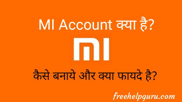 Mi Account क्या है, Mi Account कैसे बनाये? What is MI Account?