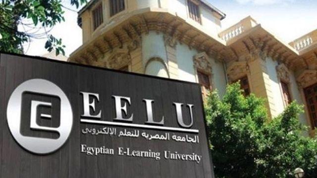 تعرف على الجامعة المصرية للتعلم الإلكتروني