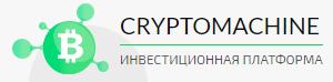 cryptomachine обзор