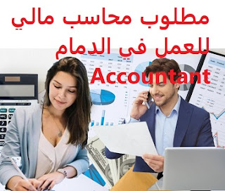 A financial accountant is required to work in Dammam To work in Dammam Type of permanence Full-time Qualification Bachelor Experience At least three to five years of work in the field He has experience in all financial matters and account management Fluent in Arabic and English It is preferred that the applicant be a Saudi national Salary 4000 riyals