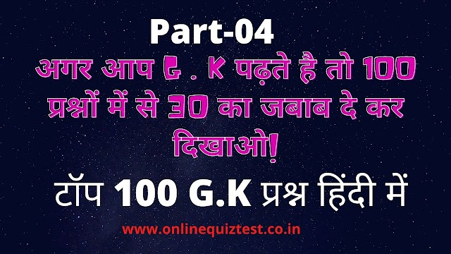 Top 100 gk one liner questions in hindi 2020