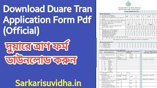 Download Duare Tran Application form