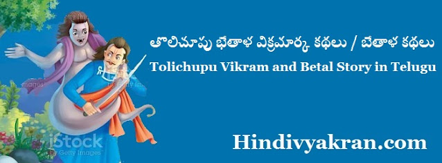తొలిచూపు భేతాళ విక్రమార్క కథలు Tolichupu Vikram and Betal Story in Telugu
