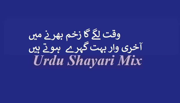 وقت لگے گا زخم بھرنے | Sad poetry | sad shayari