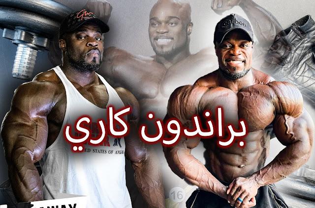 براندون كاري، لاعب كمال أجسام  أمريكي محترف في رابطة IFBB فئة الوزن المفتوح