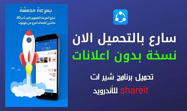 تحميل برنامج شير ات share it للأندرويد بدون اعلانات 2020