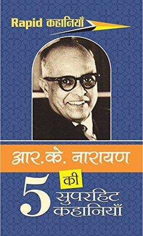 आर. के. नारायण की 5 सुपरहिट कहानियाँ   R.K. Narayan Ki Paanch Superhit Kahaniyan