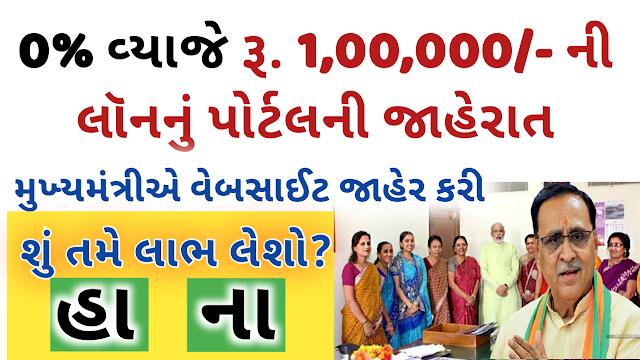 mmuy.gujarat.gov.in : Gujarat CM Vijay Rupani Launches Mahila Utkarsh Yojna Web Portal 2021