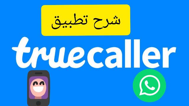 truecaller التروكولر - شرح وطريقة تحميل برنامج  تروكولر  واظهار اسم المتصل