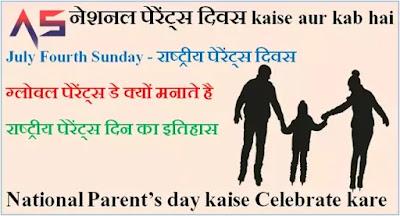 National parents day kaise Celebrate kare - नेशनल पेरेंट्स दिवस kaise aur kab hai