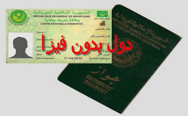 سافر بدون تأشيرة من موريتانيا