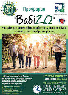 Πρόγραμμα «ΒΑΔΙΖΩ» στο Δήμο Περιστερίου
