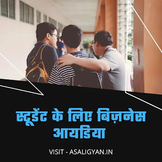 Business Ideas For Students In Hindi 2021 - बिजनेस शुरू करें
