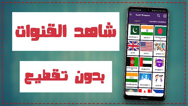 افضل تطبيق لمشاهدة القنوات المشفرة العربية و الاجنبية بدون تقطيع