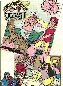 Bankelal Comics Epub