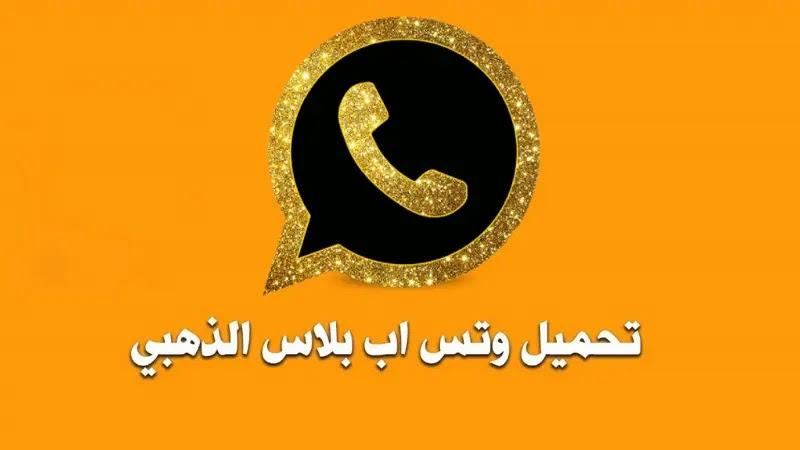 تنزيل واتس اب  الذهبي 2020 Whatsapp Gold اخر اصدار من ميديا فاير