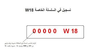 تسجيل في السلسلة الخاصة W18