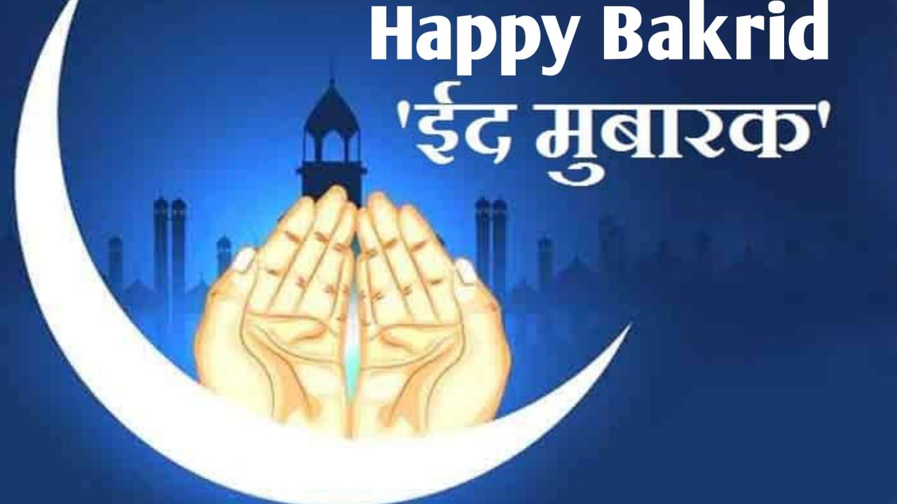 Bakrid wishes in hindi