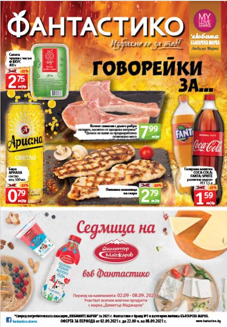 ФАНТАСТИКО  каталози и брошури 02-09.09 2020 → BBQ | Седмица на Маджаров