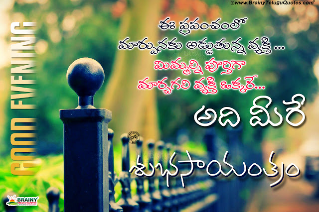 inspirational good evening quotes hd wallpapers, good evening Quotes in Telugu, Telugu manchimaatalu