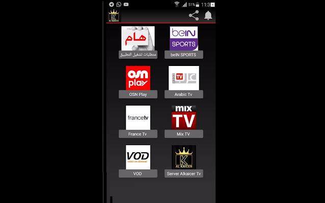 تنزيل تطبيق القيصر TV Apk لمشاهدة جميع القنوات المفتوحة والمشفرة مجانا