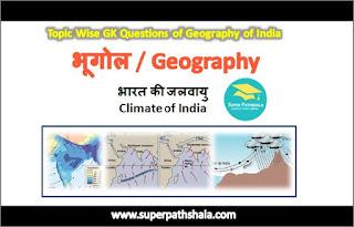 भारत की जलवायु GK Questions SET 3