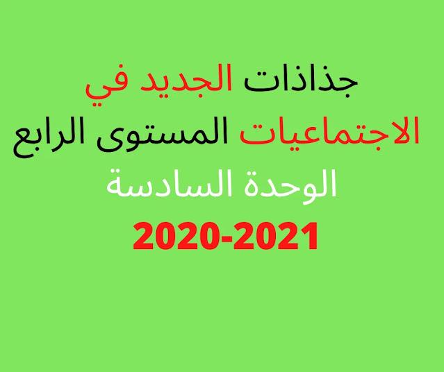 جذاذات الجديد في الاجتماعيات المستوى الرابع الوحدة السادسة حسب المنهاج المنقح 2021